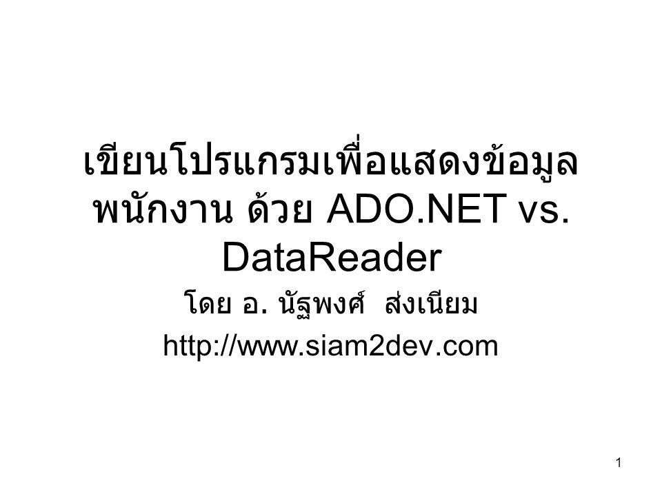 เขียนโปรแกรมเพื่อแสดงข้อมูลพนักงาน ด้วย ADO.NET vs. DataReader