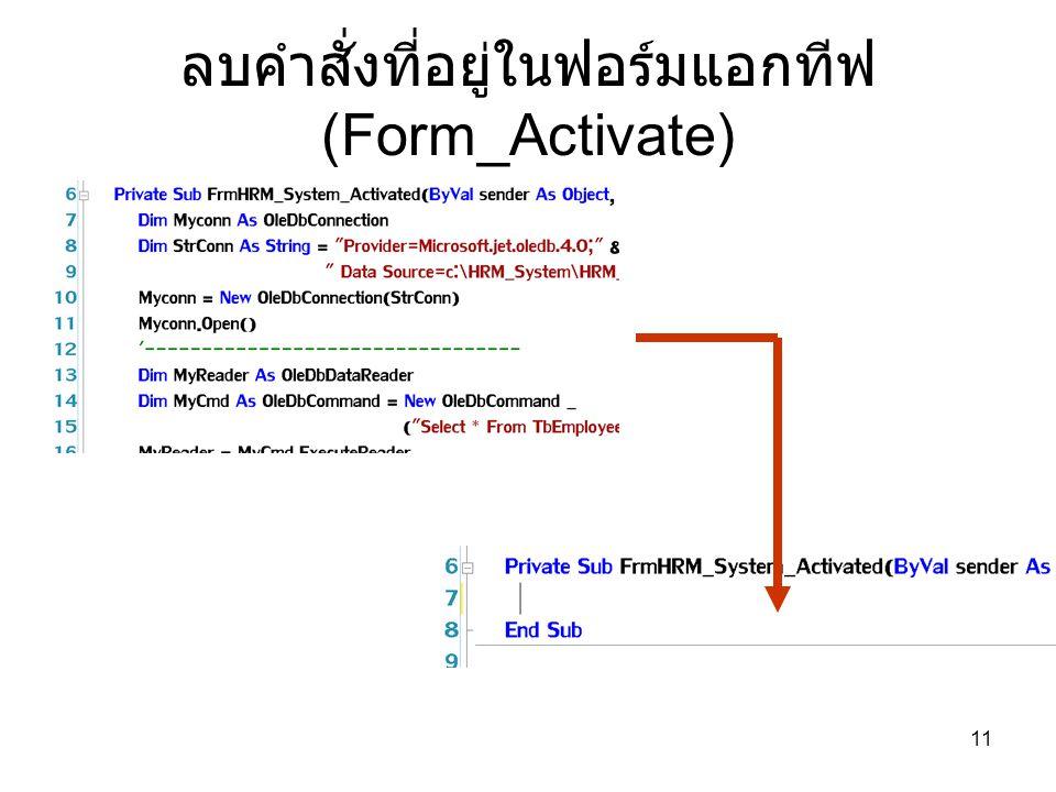 ลบคำสั่งที่อยู่ในฟอร์มแอกทีฟ (Form_Activate)