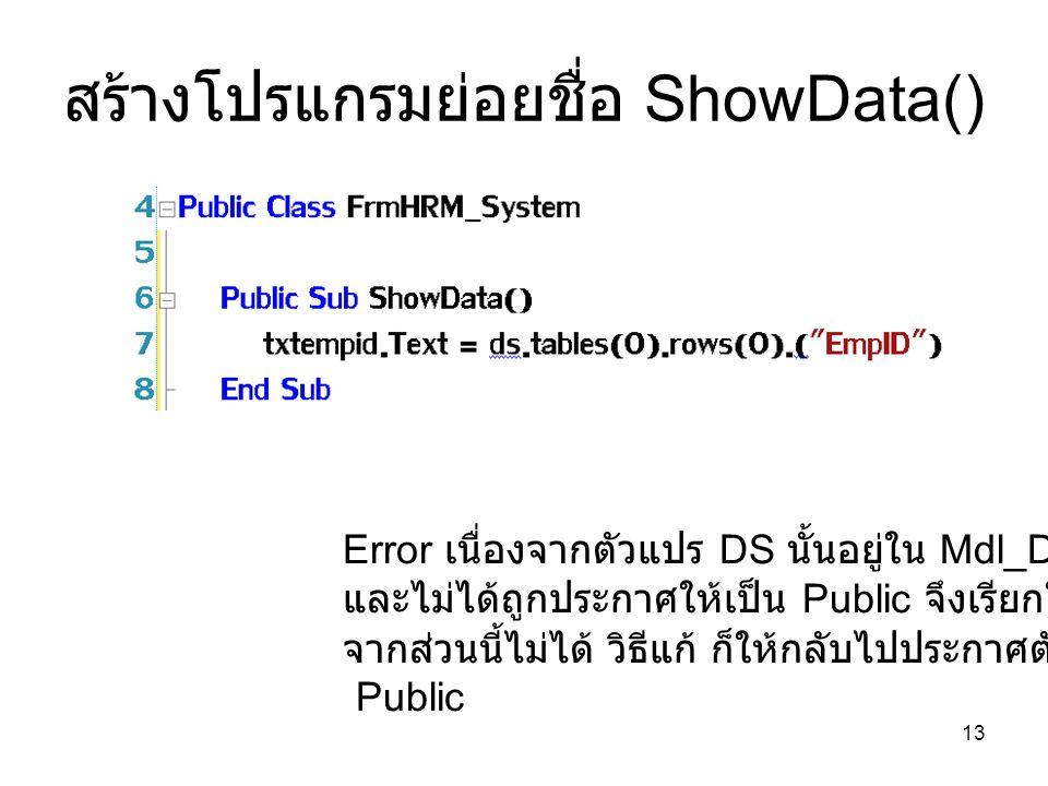 สร้างโปรแกรมย่อยชื่อ ShowData()