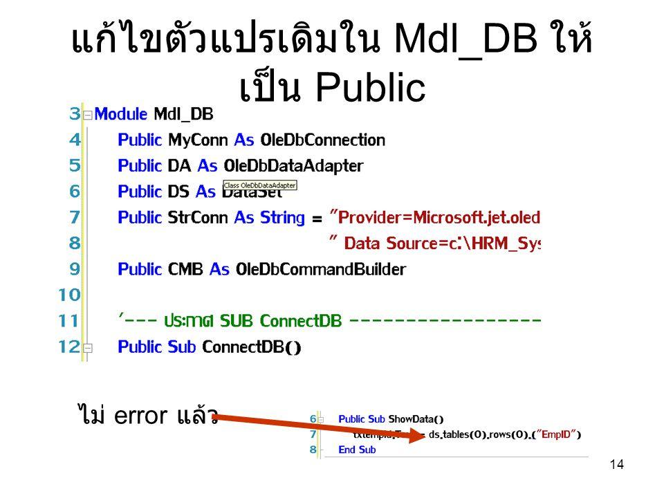 แก้ไขตัวแปรเดิมใน Mdl_DB ให้เป็น Public