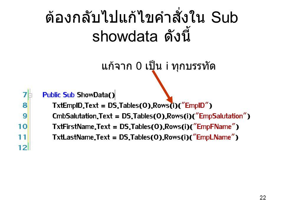 ต้องกลับไปแก้ไขคำสั่งใน Sub showdata ดังนี้