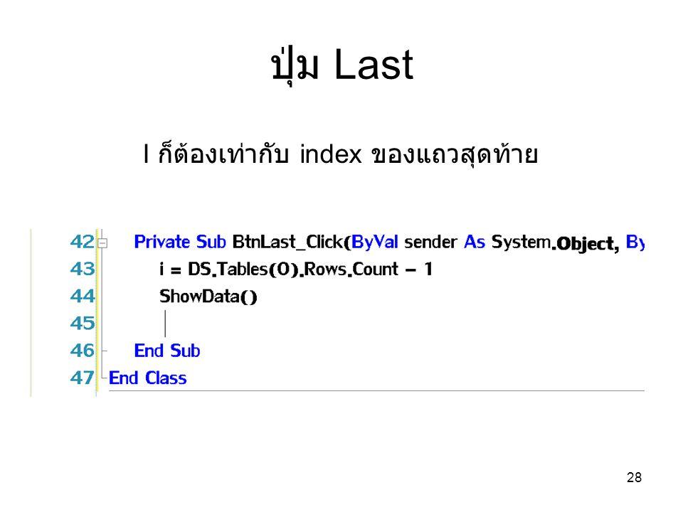 ปุ่ม Last I ก็ต้องเท่ากับ index ของแถวสุดท้าย