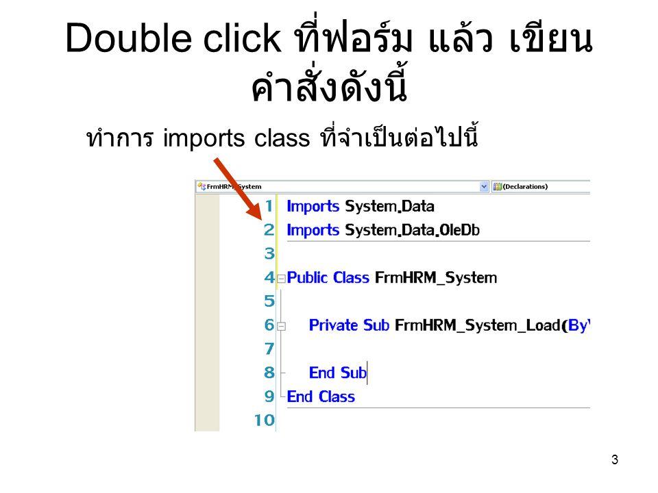 Double click ที่ฟอร์ม แล้ว เขียนคำสั่งดังนี้