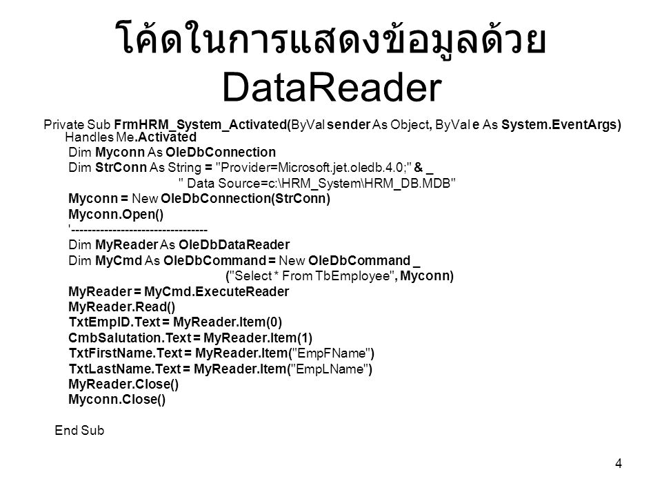 โค้ดในการแสดงข้อมูลด้วย DataReader
