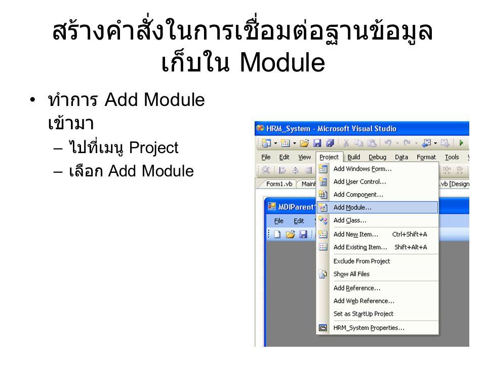 สร้างคำสั่งในการเชื่อมต่อฐานข้อมูล เก็บใน Module