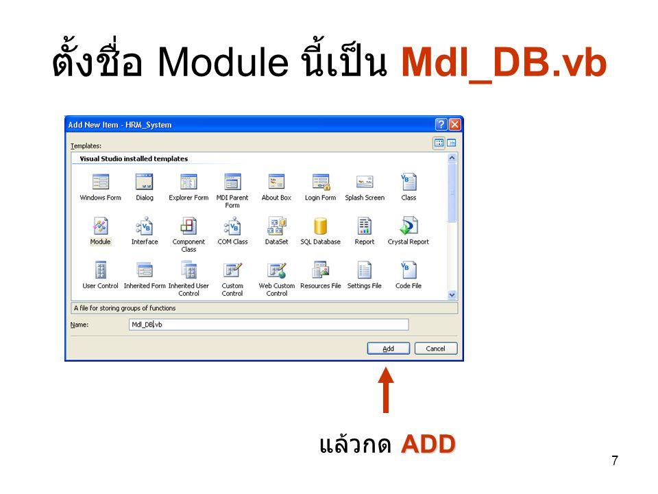 ตั้งชื่อ Module นี้เป็น Mdl_DB.vb