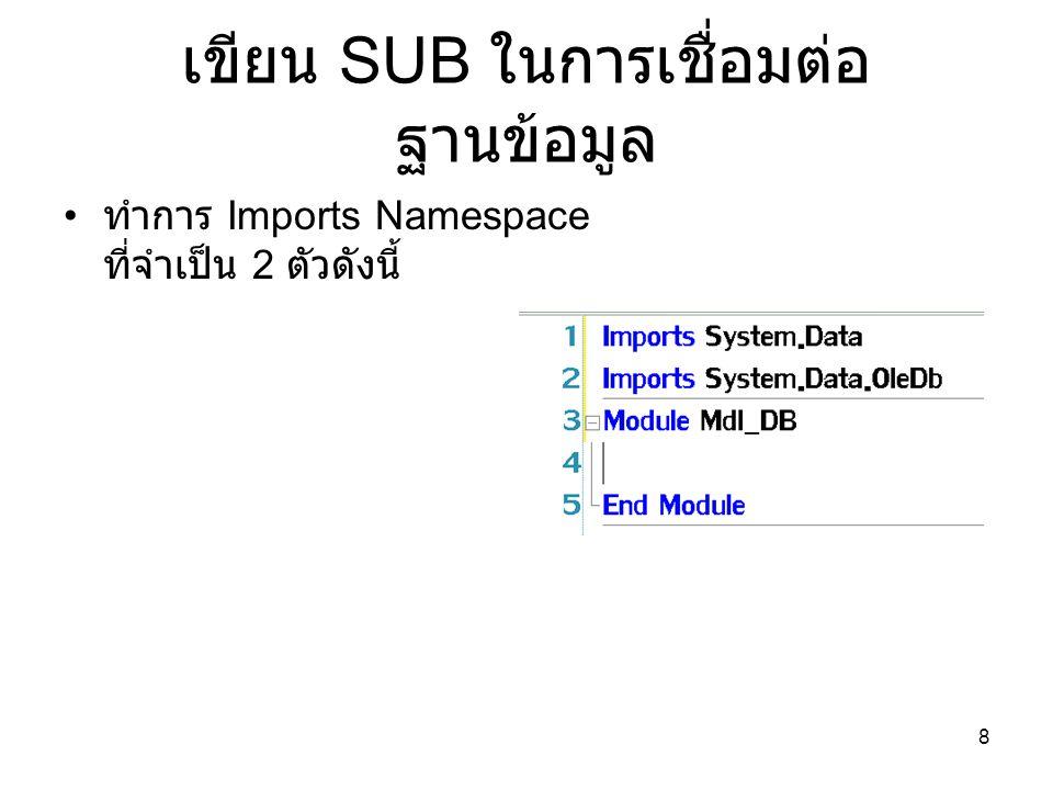 เขียน SUB ในการเชื่อมต่อฐานข้อมูล