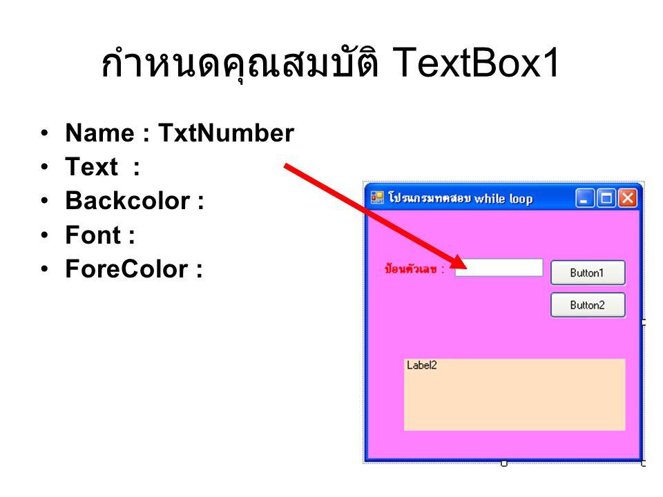 กำหนดคุณสมบัติ TextBox1
