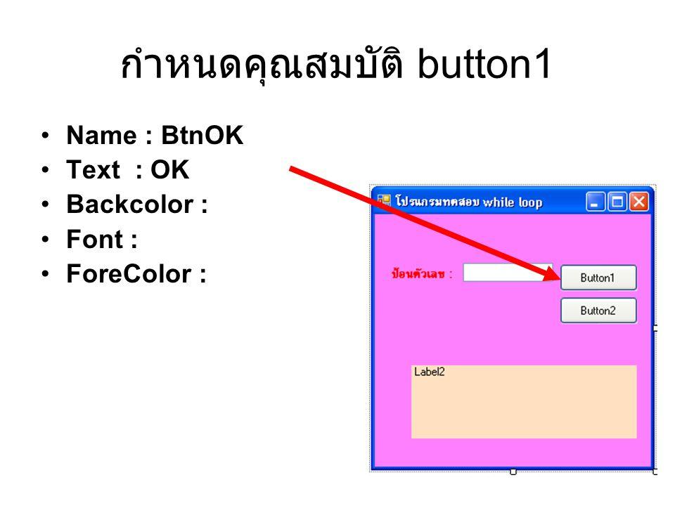 กำหนดคุณสมบัติ button1