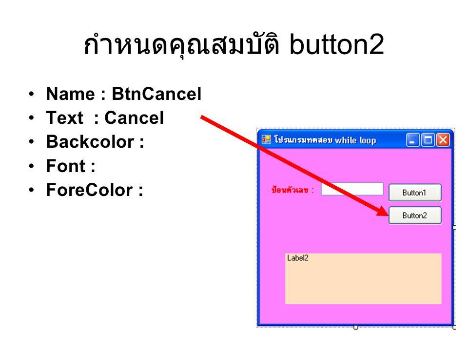 กำหนดคุณสมบัติ button2