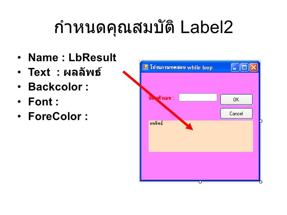 กำหนดคุณสมบัติ Label2 Name : LbResult Text : ผลลัพธ์ Backcolor :