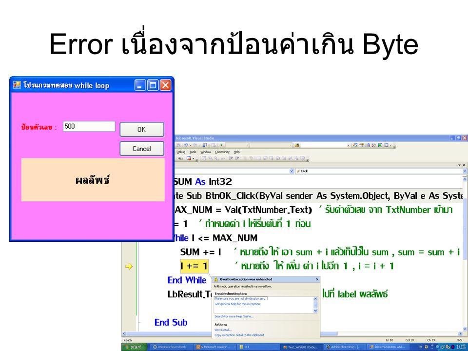 Error เนื่องจากป้อนค่าเกิน Byte