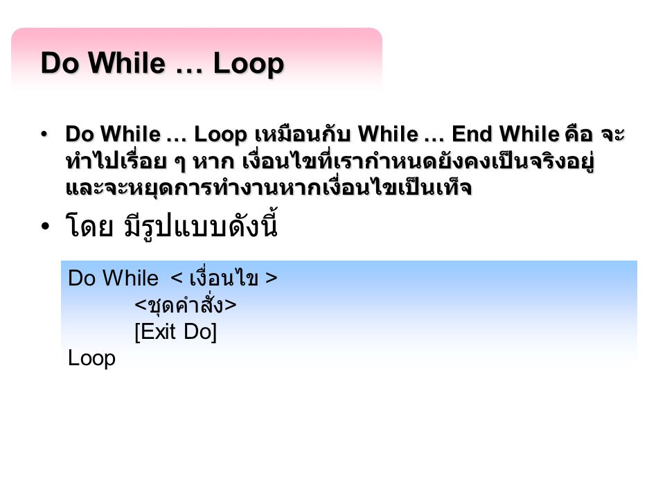 Do While … Loop โดย มีรูปแบบดังนี้