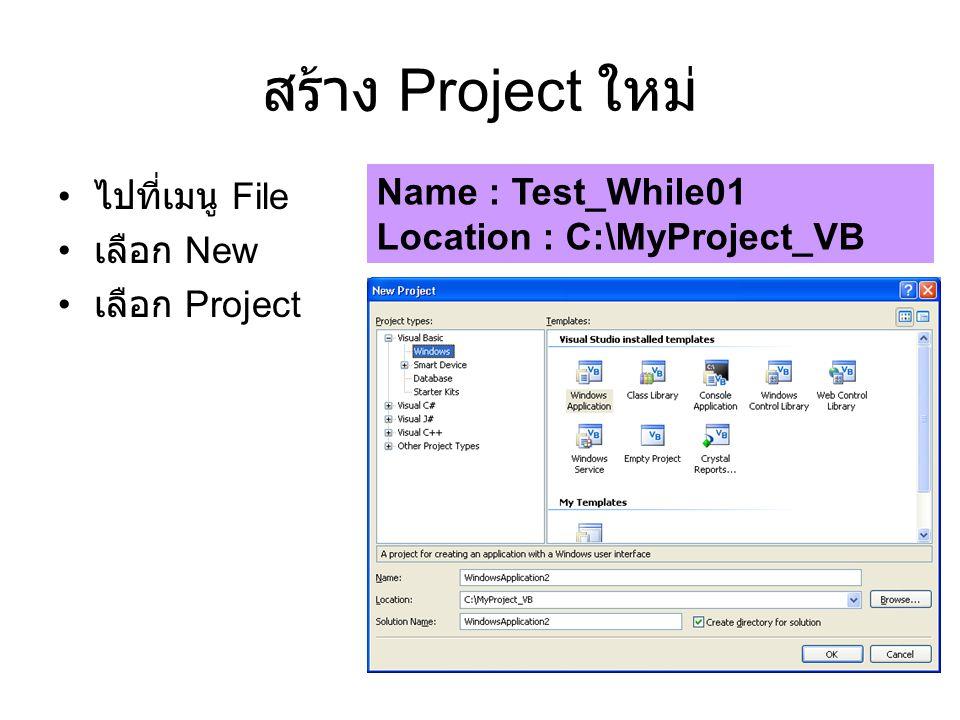 สร้าง Project ใหม่ Name : Test_While01 ไปที่เมนู File