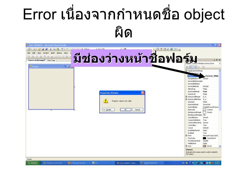 Error เนื่องจากกำหนดชื่อ object ผิด