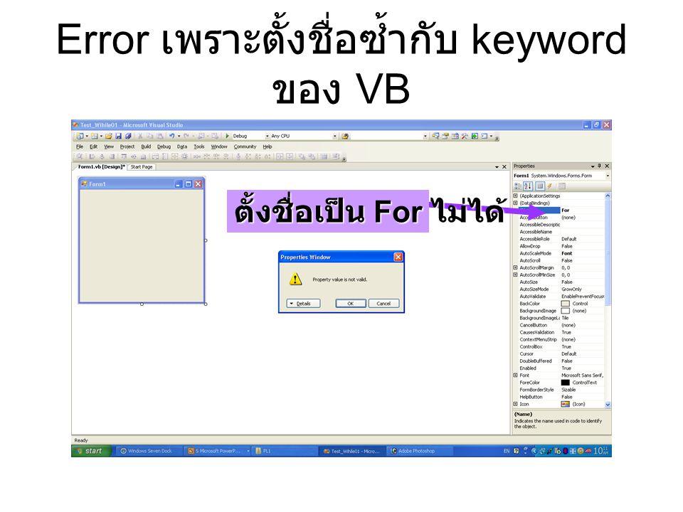 Error เพราะตั้งชื่อซ้ำกับ keyword ของ VB