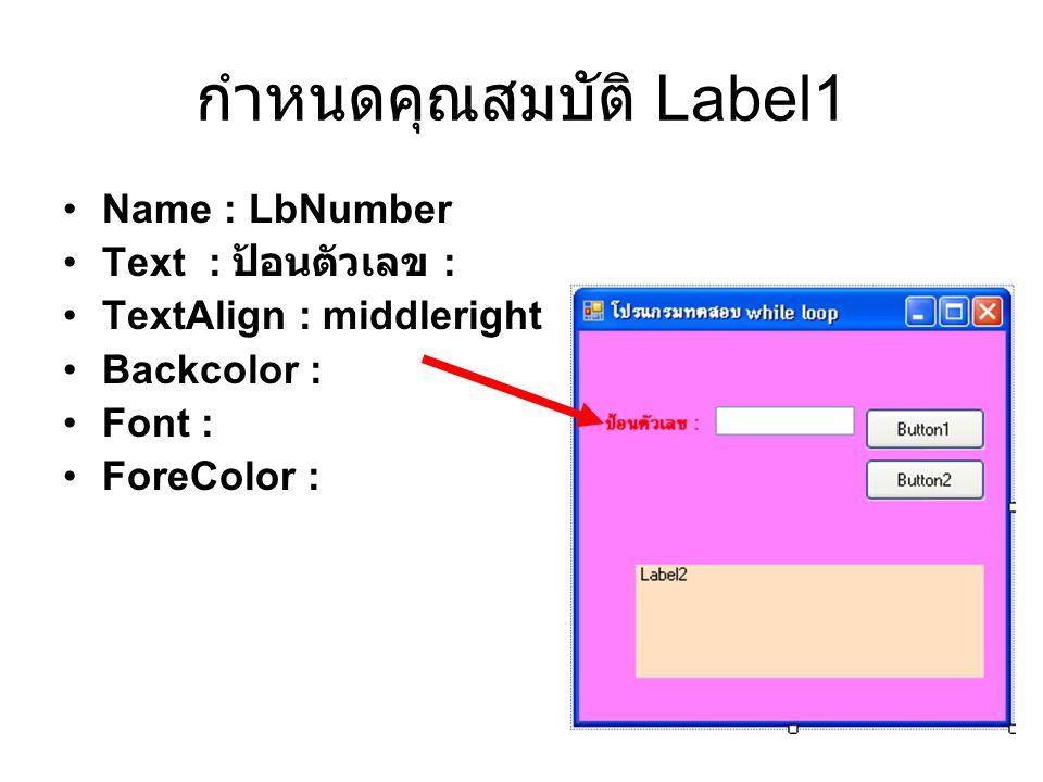 กำหนดคุณสมบัติ Label1 Name : LbNumber Text : ป้อนตัวเลข :