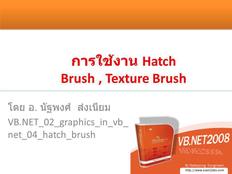 การใช้งาน Hatch Brush , Texture Brush