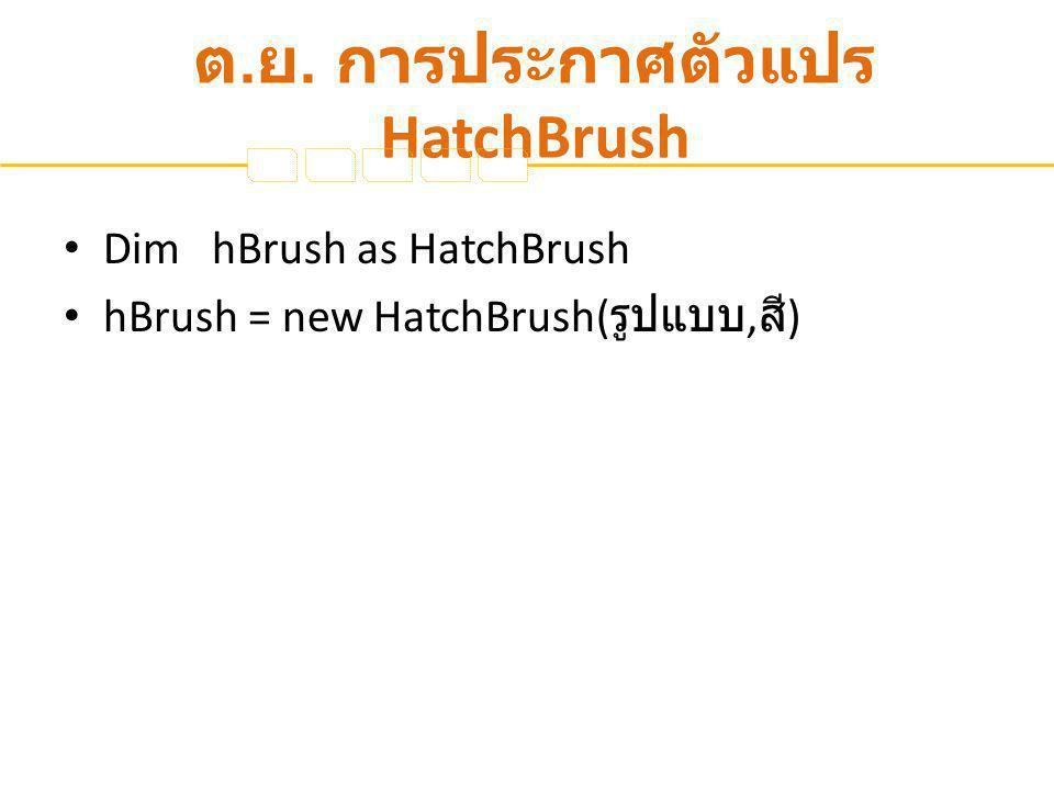 ต.ย. การประกาศตัวแปร HatchBrush