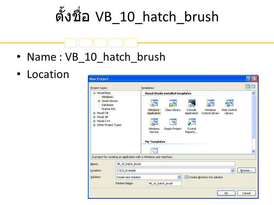 ตั้งชื่อ VB_10_hatch_brush