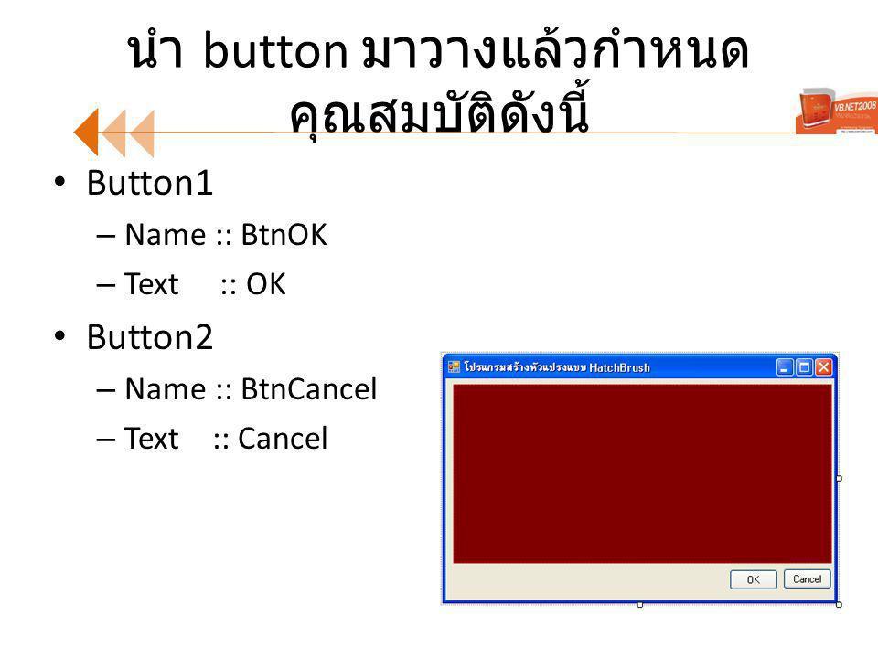 นำ button มาวางแล้วกำหนดคุณสมบัติดังนี้
