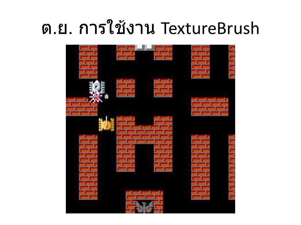 ต.ย. การใช้งาน TextureBrush