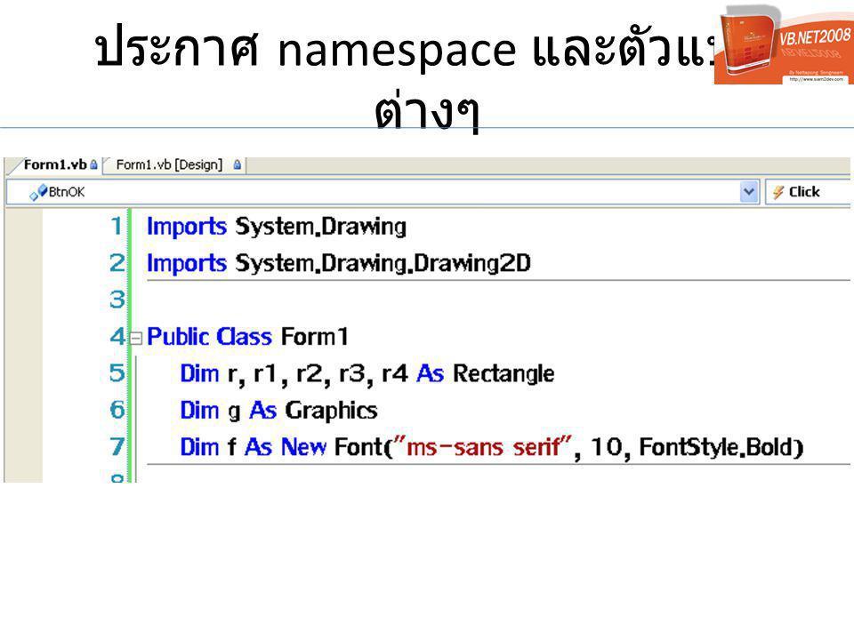 ประกาศ namespace และตัวแปรต่างๆ