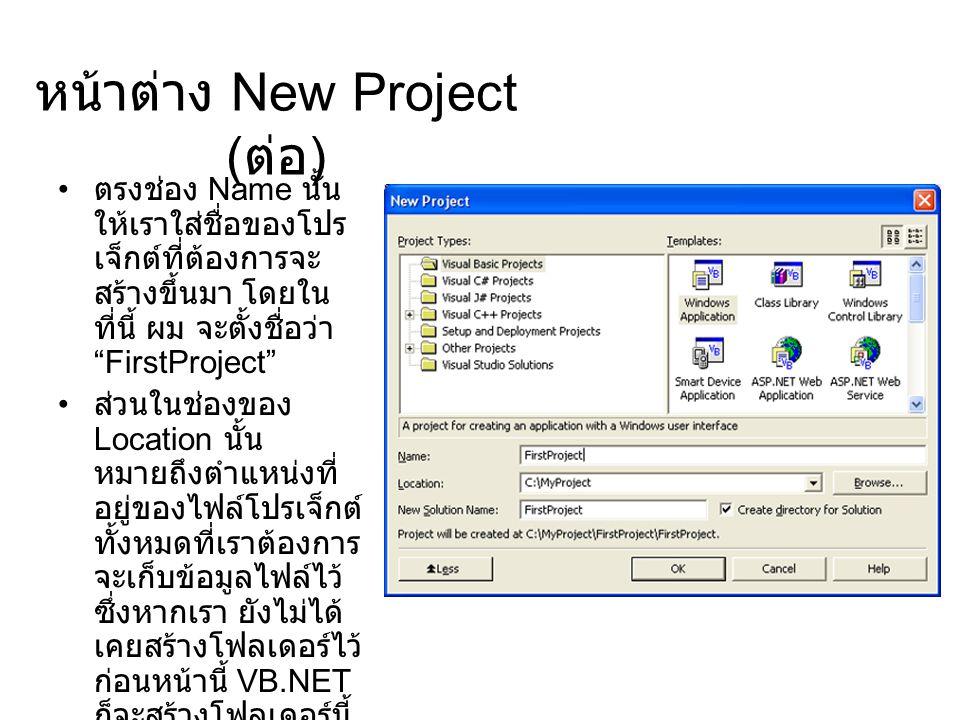 หน้าต่าง New Project (ต่อ)