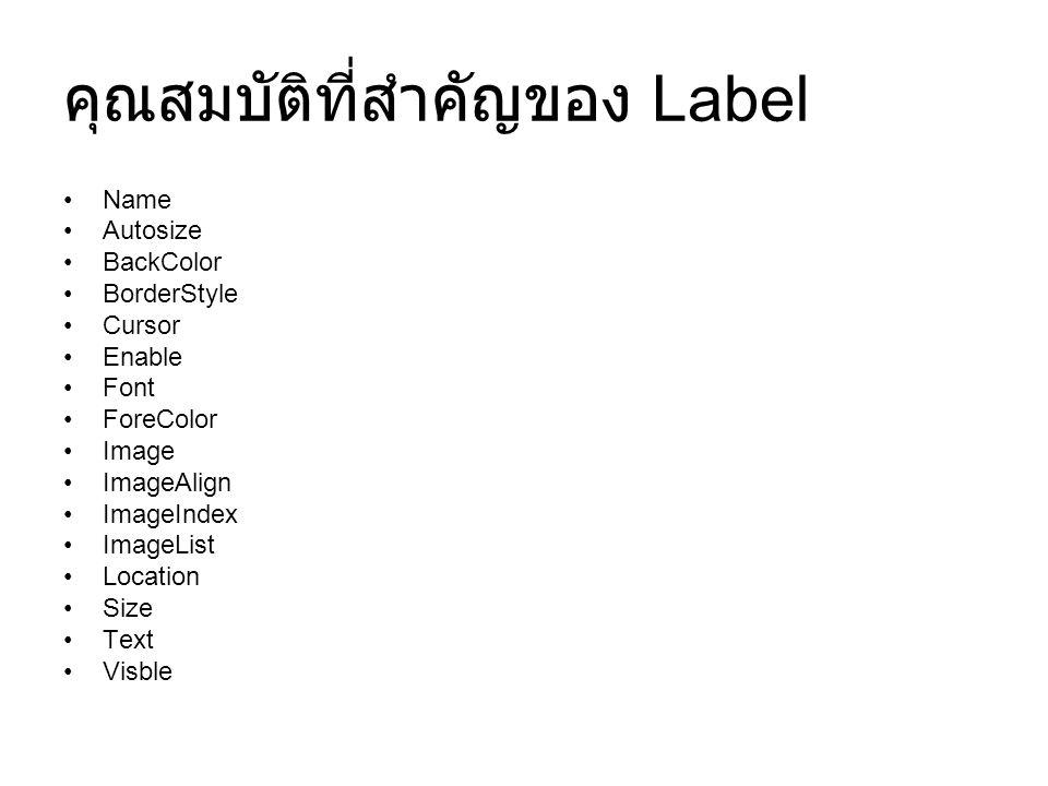 คุณสมบัติที่สำคัญของ Label