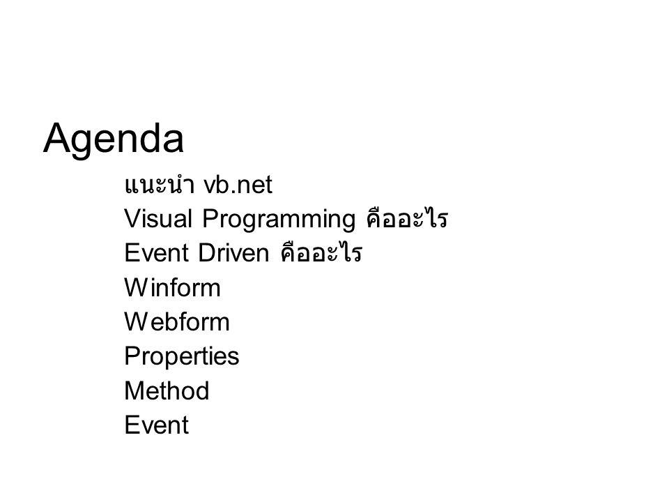 Agenda แนะนำ vb.net Visual Programming คืออะไร Event Driven คืออะไร