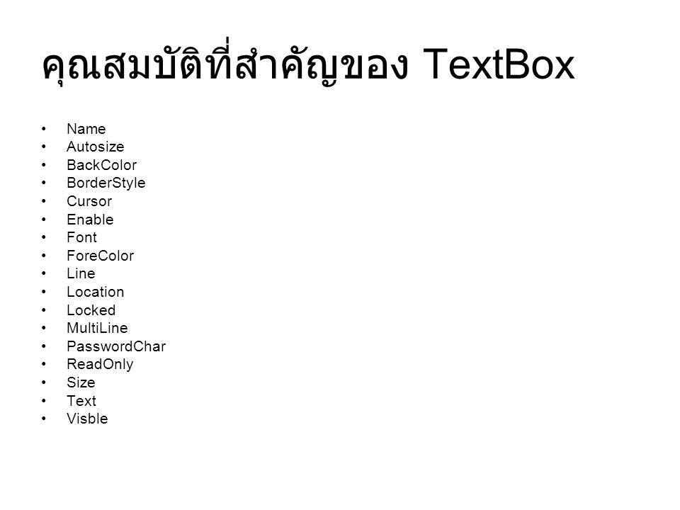 คุณสมบัติที่สำคัญของ TextBox