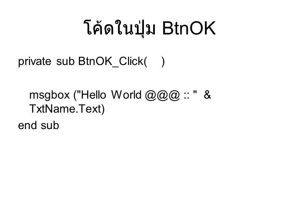 โค้ดในปุ่ม BtnOK private sub BtnOK_Click( )