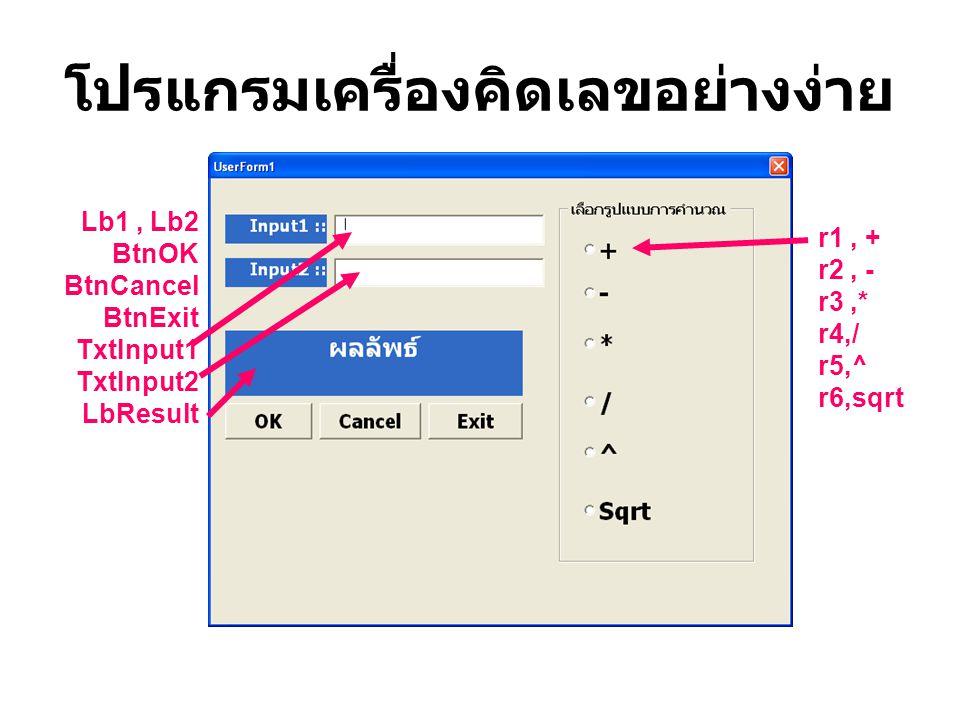โปรแกรมเครื่องคิดเลขอย่างง่าย