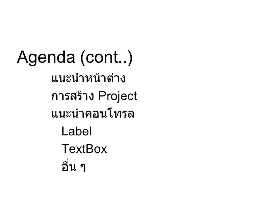 Agenda (cont..) แนะนำหน้าต่าง การสร้าง Project แนะนำคอนโทรล Label