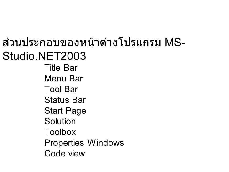 ส่วนประกอบของหน้าต่างโปรแกรม MS-Studio.NET2003