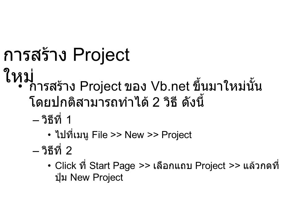 การสร้าง Project ใหม่ การสร้าง Project ของ Vb.net ขึ้นมาใหม่นั้นโดยปกติสามารถทำได้ 2 วิธี ดังนี้ วิธีที่ 1.
