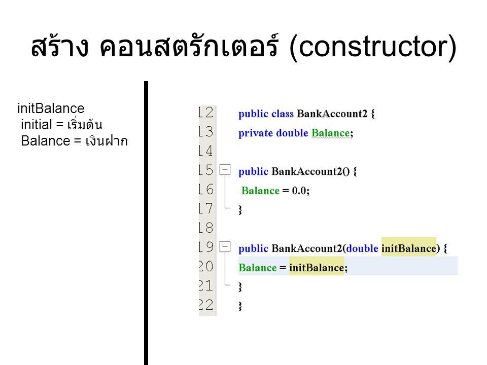 สร้าง คอนสตรักเตอร์ (constructor)