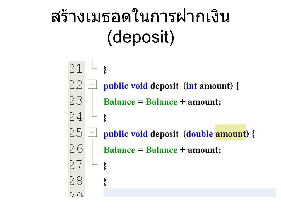 สร้างเมธอดในการฝากเงิน (deposit)