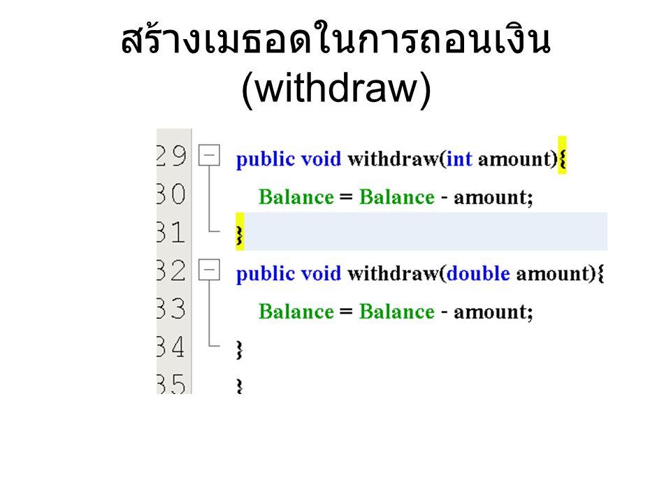 สร้างเมธอดในการถอนเงิน (withdraw)