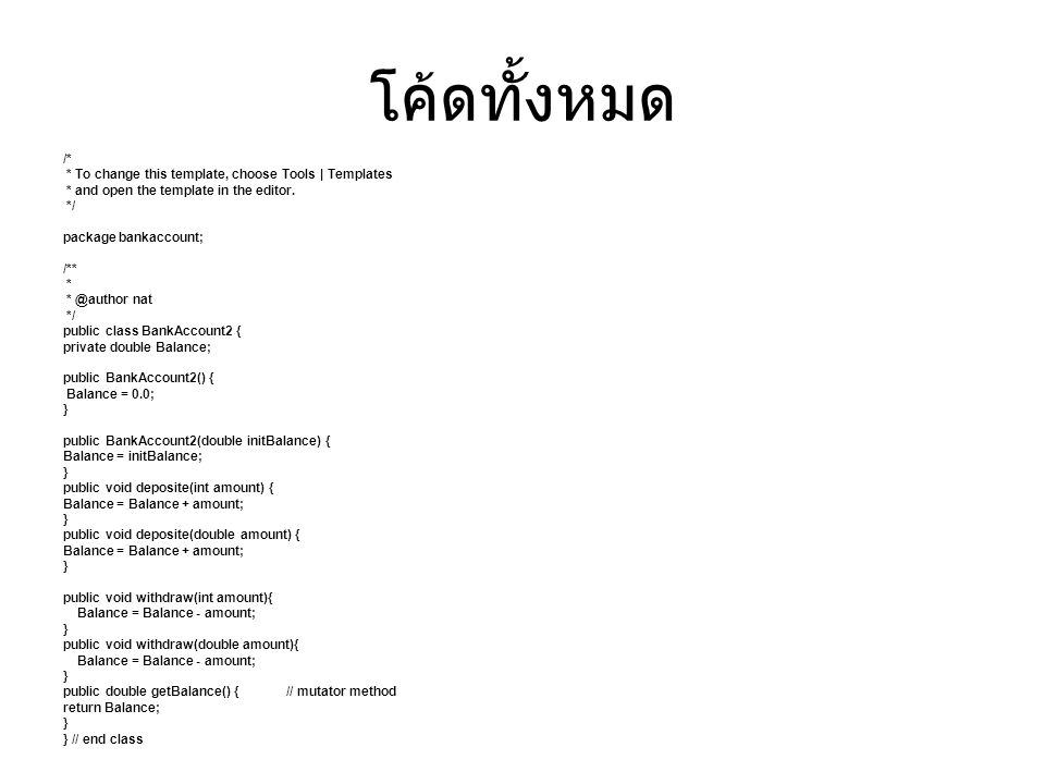 โค้ดทั้งหมด /* * To change this template, choose Tools | Templates