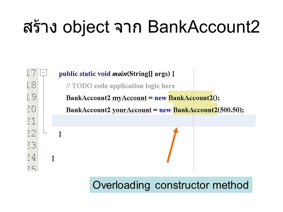 สร้าง object จาก BankAccount2