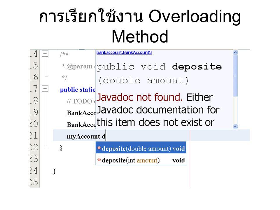 การเรียกใช้งาน Overloading Method