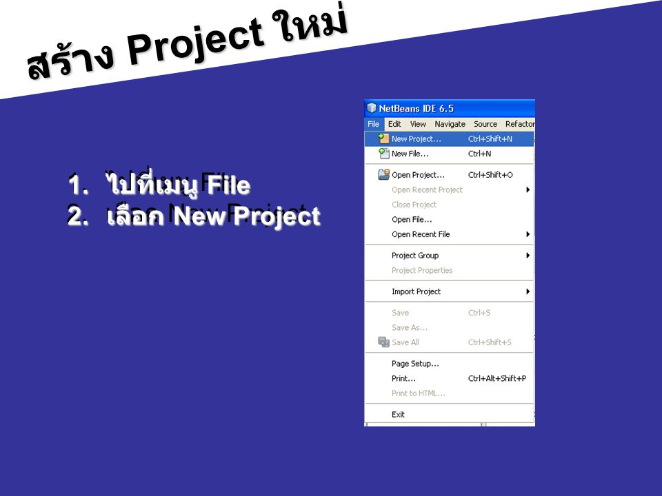 สร้าง Project ใหม่ ไปที่เมนู File ไปที่เมนู File เลือก New Project