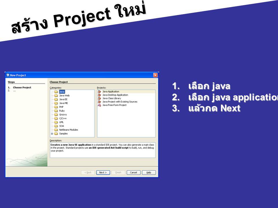 สร้าง Project ใหม่ เลือก java เลือก java application แล้วกด Next