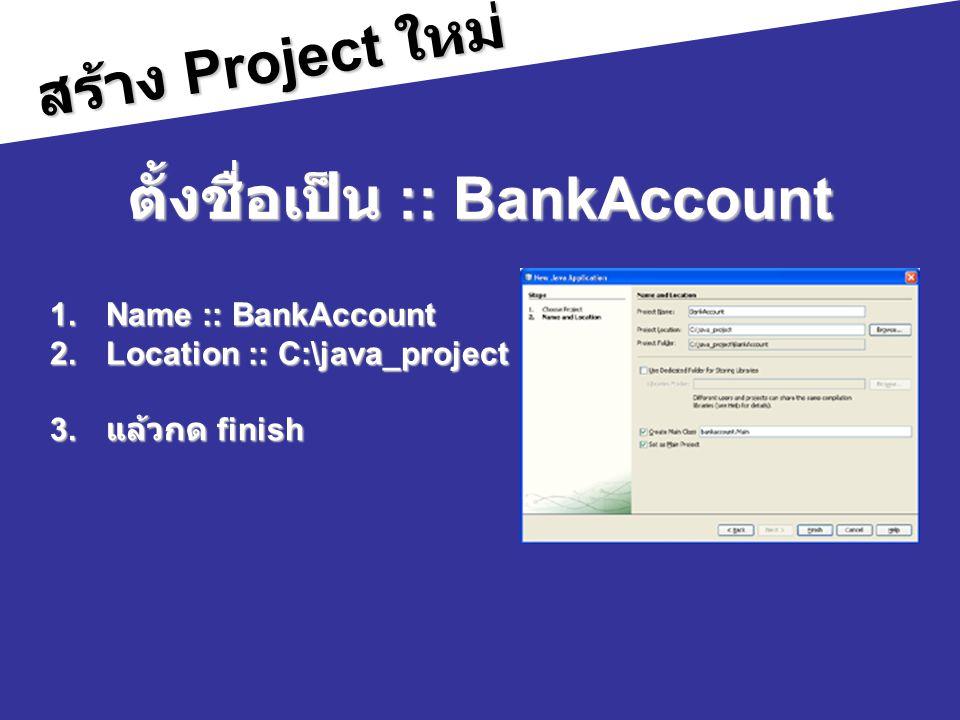 ตั้งชื่อเป็น :: BankAccount