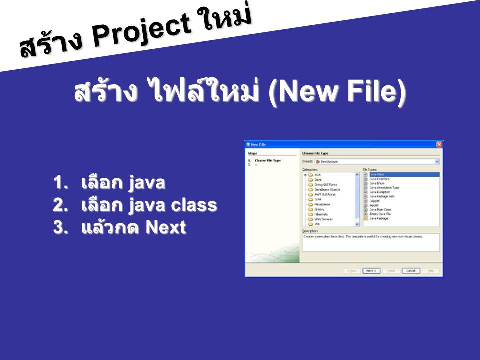 สร้าง ไฟล์ใหม่ (New File)