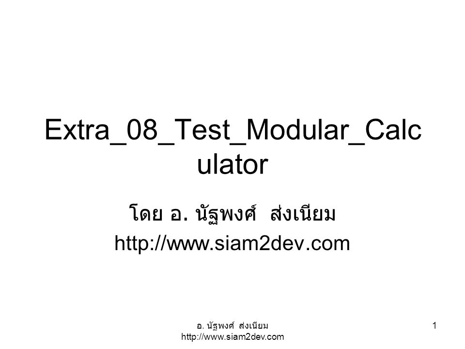 Extra_08_Test_Modular_Calculator