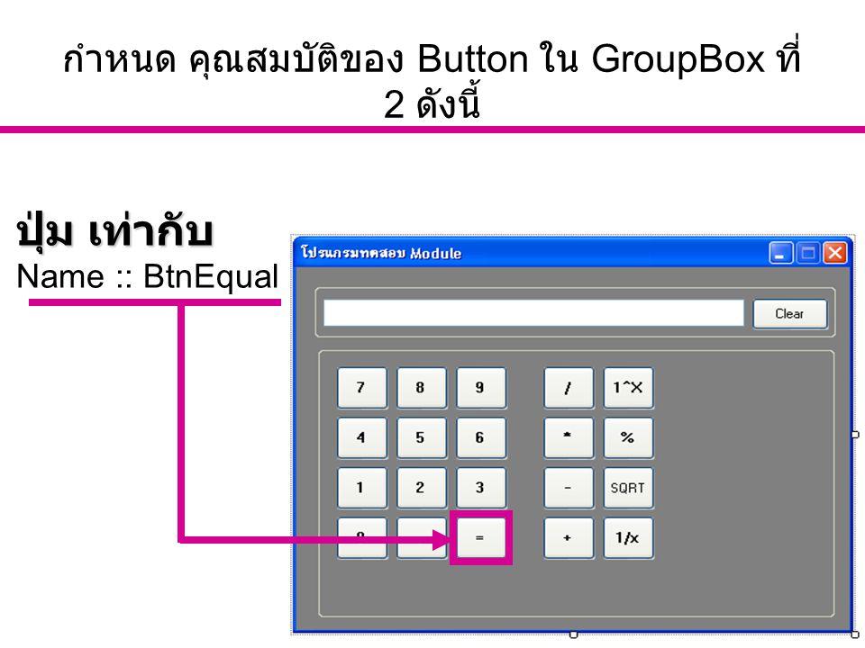 กำหนด คุณสมบัติของ Button ใน GroupBox ที่ 2 ดังนี้