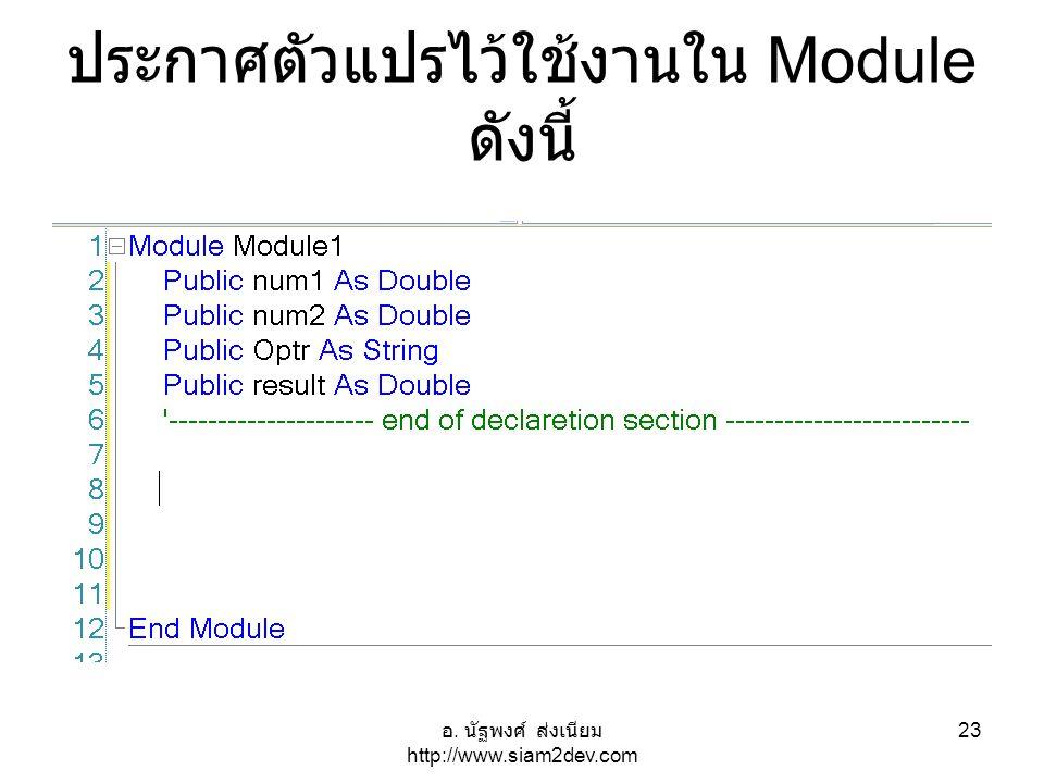 ประกาศตัวแปรไว้ใช้งานใน Module ดังนี้
