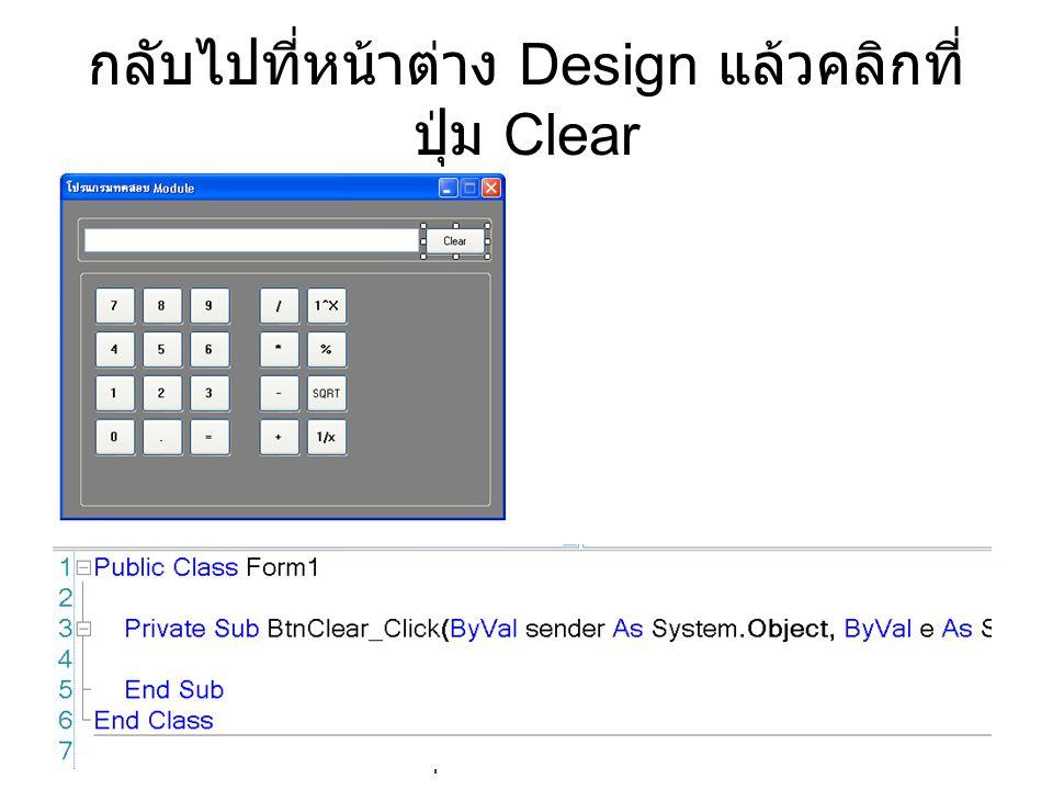 กลับไปที่หน้าต่าง Design แล้วคลิกที่ปุ่ม Clear